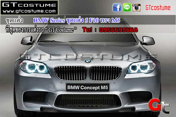 แต่งรถ BMW Series 5 2010-2017 ชุดแต่ง M5
