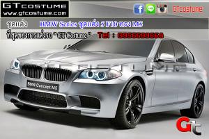 BMW-Series-ชุดแต่ง-5-F10-ทรง-M5-2