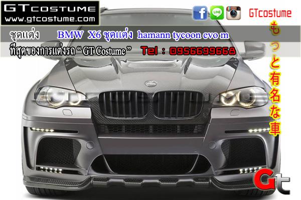 แต่งรถ BMW X6 ชุดแต่ง Hamann Tycoon M