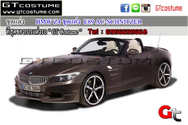 แต่งรถ BMW Z4 E89 ชุดแต่ง AC SCHNITZER