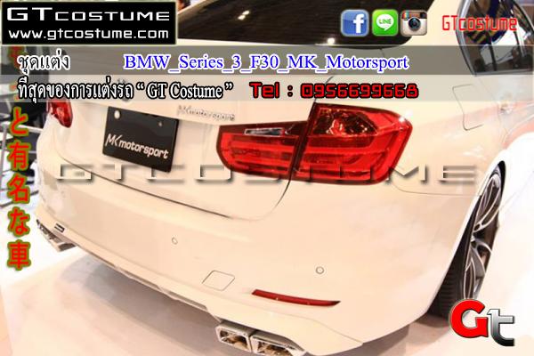 แต่งรถ BMW Series 3 F30 2012-2019 ชุดแต่ง MK Motorsport