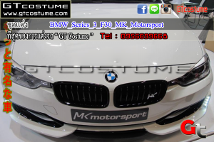 BMW_Series_3_F30_MK_Motorsport-3