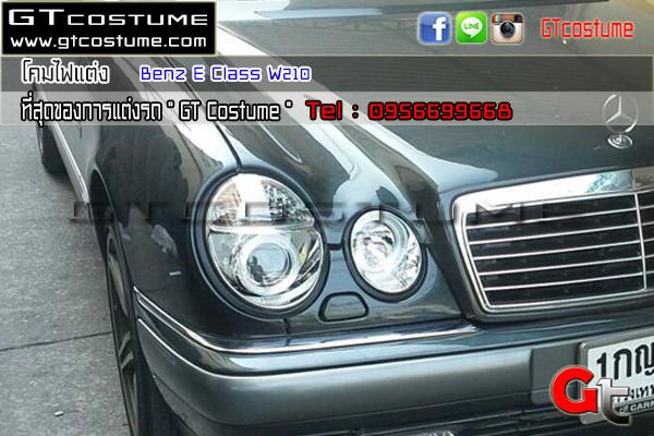 โคมไฟหน้าโปรเจคเตอร์ Benz E Class W210