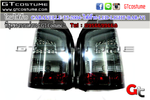 CARAVELLE-T5-2004-ไฟท้าย-LED-LIGHT-BAR-V1