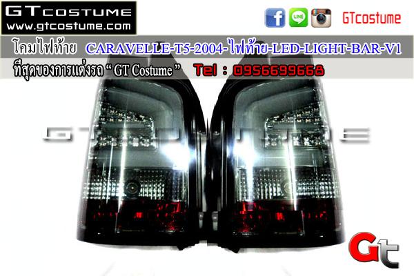 โคมไฟท้าย CARAVELLE T5 2004 LED LIGHT BAR V1