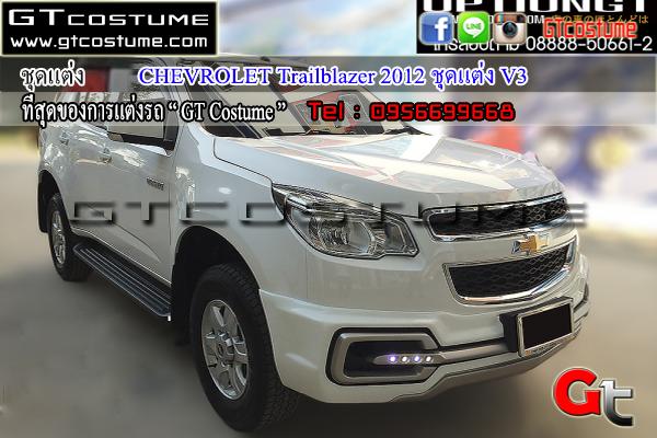 แต่งรถ CHEVROLET Trailblazer 2012-2016 ชุดแต่ง V3