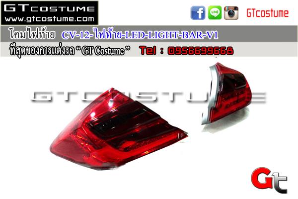โคมไฟท้าย Civic 2012-2015 ไฟท้าย LED LIGHT BAR V1
