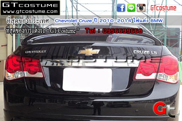 แต่งรถ Chevrolet Cruze ปี 2010-2014 ไฟแต่ง BMW