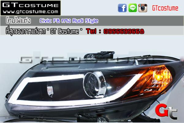 โคมไฟสำเร็จ Honda Civic FB 2012-15 ไฟแต่ง Audi Style