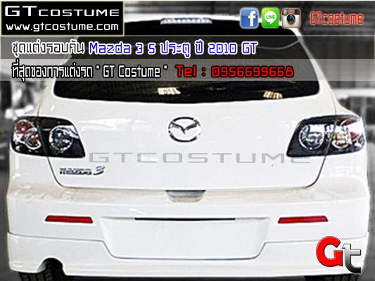 แต่งรถ Mazda3 2005-2010 ชุดแต่ง GT
