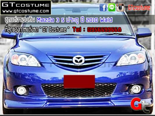 แต่งรถ Mazda 3 5 ประตู 2005-2010 ชุดแต่ง Wald