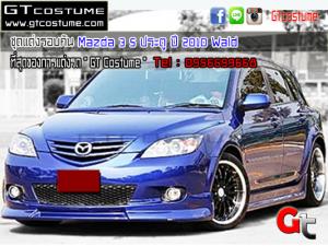 GTcostume Mazda3 2010 ชุดแต่ง wald