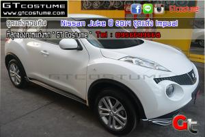 GTcostume Nissan Juke 2014 ชุดแต่ง Impual 1