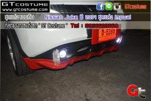 GTcostume Nissan Juke 2014 ชุดแต่ง Impual 10