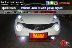 GTcostume Nissan Juke 2014 ชุดแต่ง Impual 11