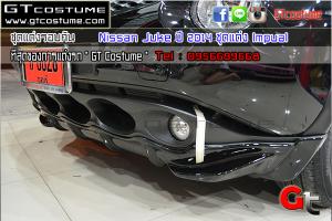GTcostume Nissan Juke 2014 ชุดแต่ง Impual 15