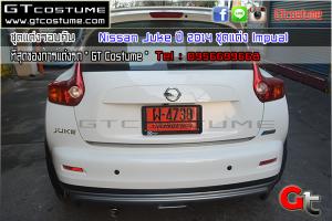 GTcostume Nissan Juke 2014 ชุดแต่ง Impual 4