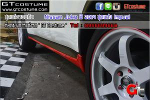 GTcostume Nissan Juke 2014 ชุดแต่ง Impual 6