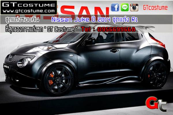 แต่งรถ NISSAN Juke 2014 ชุดแต่ง R1