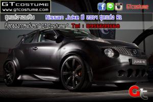 GTcostume Nissan Juke 2014 ชุดแต่ง R1 2