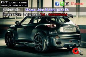 GTcostume Nissan Juke 2014 ชุดแต่ง R1