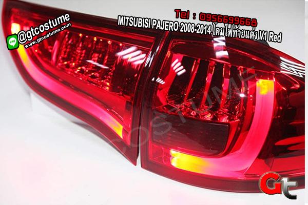 แต่งรถ MITSUBISI PAJERO 2008-2014 โคมไฟท้ายแต่ง V1 Red