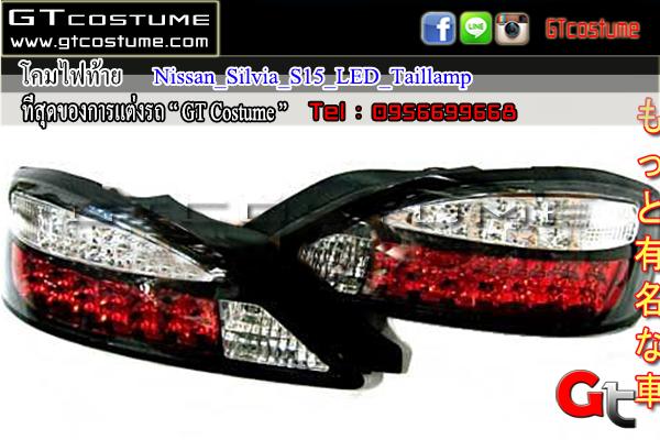 โคมไฟท้ายแต่ง Nissan_Silvia_S15_LED_Taillamp