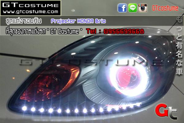 โคมไฟหน้าโปรเจคเตอร์ Projector HONDA Brio 2011-2014