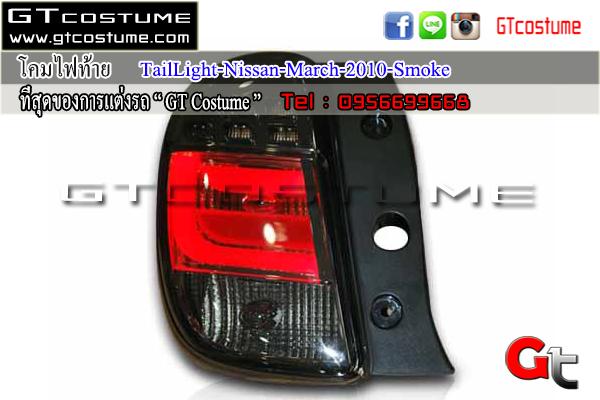 โคมไฟท้ายแต่ง Nissan March 2010 Smoke