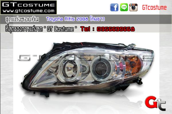 แต่งรถ Toyota Altis 2008-2012 โคมไฟหน้าแต่ง V2