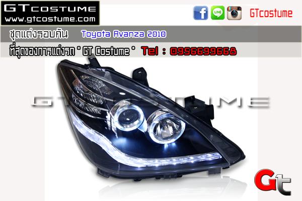 โคมไฟหน้าโปรเจคเตอร์ Toyota Avanza 2010 (1)