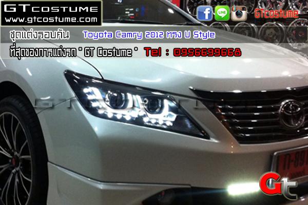 แต่งรถ Toyota Camry 2012 โคมไฟหน้าแต่ง U Style