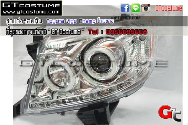 โคมไฟหน้าโปรเจคเตอร์ Toyota Vigo Champ โคมขาว