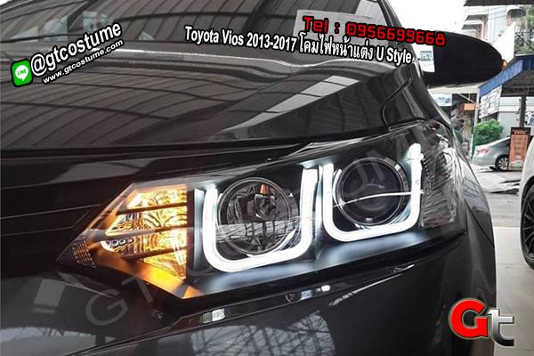 แต่งรถ Toyota Vios 2013-2017 โคมไฟหน้าแต่ง U Style