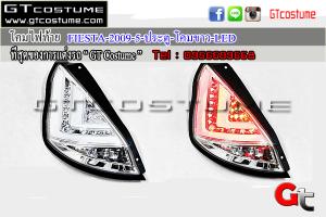 โคมไฟท้าย Ford FIESTA 2009 5 ประตู โคมขาว LED