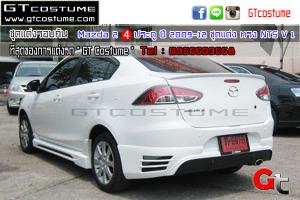 gtcostume Mazda 2  4 ประตู ปี 2009-12 ชุดแต่ง ทรง NTS1 V1 4