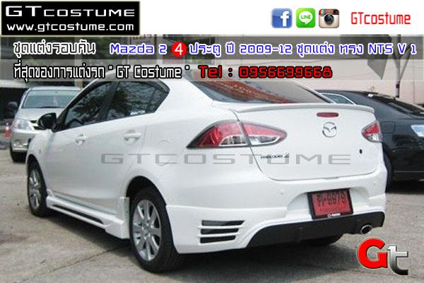 แต่งรถ Mazda 2 4 ประตู ปี 2009-12 ชุดแต่ง NTS1 V1