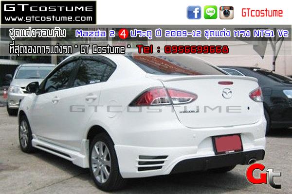 แต่งรถ Mazda 2 4 ประตู ปี 2009-2012 ชุดแต่ง NTS1