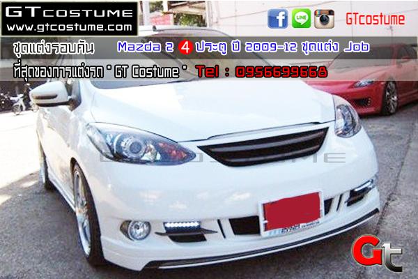 แต่งรถ Mazda 2 4 ประตู ปี 2009-2012 ชุดแต่ง Job