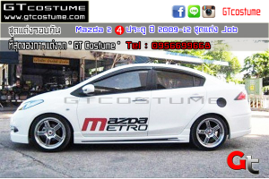 gtcostume Mazda 2  4 ประตู ปี 2009-12 ชุดแต่ง Job 3