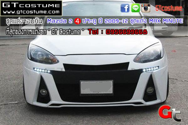 แต่งรถ Mazda 2 4 ประตู ปี 2009-2012 ชุดแต่ง MAX MINUTE