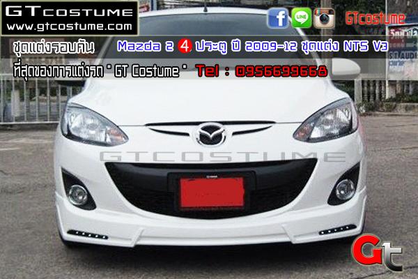 แต่งรถ Mazda 2 4 ประตู ปี 2009-2012 ชุดแต่ง NTS V3