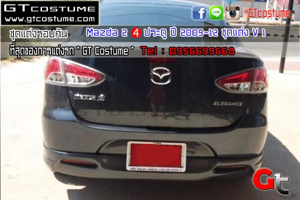 แต่งรถ Mazda 2 4 ประตู ปี 2009-2012 ชุดแต่ง V 1