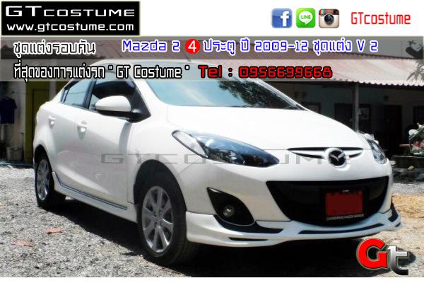 แต่งรถ Mazda 2 4 ประตู ปี 2009-2012 ชุดแต่ง V 2
