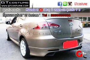 gtcostume Mazda 2 4 ประตู ปี 2009-12 ชุดแต่ง V 3 2