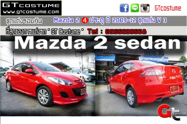 แต่งรถ Mazda 2 4 ประตู ปี 2009-2012 ชุดแต่ง V3