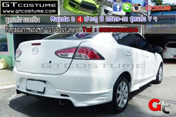 แต่งรถ Mazda 2 4 ประตู ปี 2009-2012 ชุดแต่ง V 4