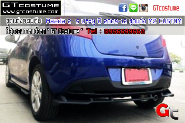 แต่งรถ Mazda 2 5 ประตู ปี 2009-2012 ชุดแต่ง MZ CUSTOM