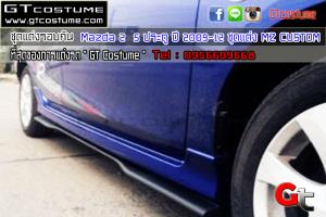 gtcostume Mazda 2  5 ประตู ปี 2009-12 ชุดแต่ง MZ CUSTOM 4