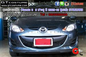 gtcostume Mazda 2  5 ประตู ปี 2009-12 ชุดแต่ง STANDARD 1
